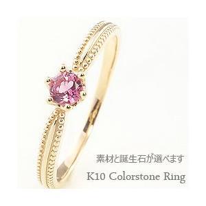 カラーストーンリング 指輪 誕生石 ピンキーリング クラウン 王冠 ミルウチ ホワイトゴールドK10 ピンクゴールドK10 イエローゴールドK10 人気|jwl-i
