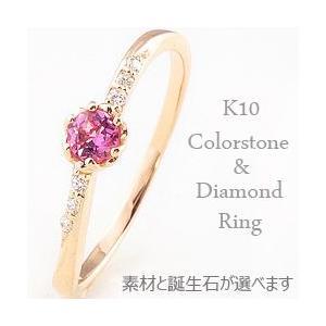 カラーストーンリング 指輪 誕生石 ピンキーリング ホワイトゴールドK10 ピンクゴールドK10 イエローゴールドK10 ダイヤモンド 人気|jwl-i