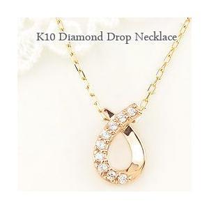 ネックレス レディース ダイヤモンドネックレス ペアシェイプ 10金 雫 しずく ツユ ペンダント 3色から選べる素材 ホワイトデー プレゼント|jwl-i