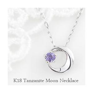 タンザナイト ムーン ネックレス 12月誕生石 カラーストーン 月モチーフ ペンダント 18金 K18|jwl-i