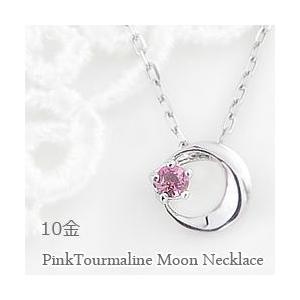 ピンクトルマリン ムーン ネックレス 10月誕生石 カラーストーン 月モチーフ ペンダント 10金 K10|jwl-i