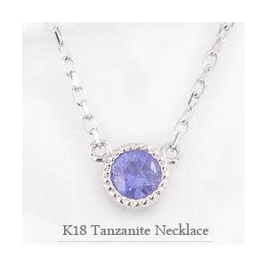 タンザナイト ネックレス 12月誕生石 カラーストーン 一粒 定番 ペンダント 18金 K18|jwl-i