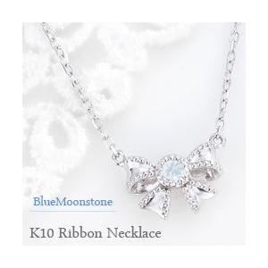 ブルームーンストーン リボン ネックレス 6月誕生石 カラーストーン モチーフ ペンダント 10金 K10|jwl-i