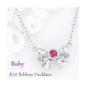 ルビー リボン ネックレス 7月誕生石 カラーストーン モチーフ ペンダント 10金 K10|jwl-i