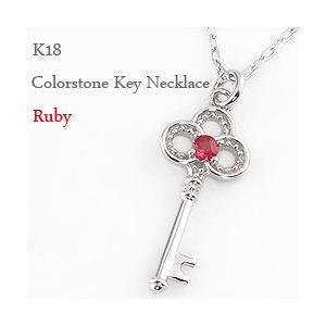 ルビー キー ネックレス 7月誕生石 カラーストーン 鍵モチーフ ペンダント 18金 K18|jwl-i