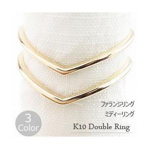 ミディリング 指輪  ファランジリング vライン 2連 ピンキーリング 1号〜 10金 ゴールド jwl-i