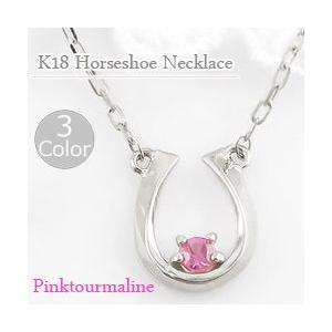 ピンクトルマリン ホースシュー ネックレス 10月誕生石 カラーストーン 馬蹄モチーフ ペンダント 18金 K18|jwl-i