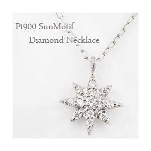 ネックレス 太陽ネックレス プラチナ ダイヤモンド タイヨウ たいよう sun ペンダント Pt900 Pt850|jwl-i