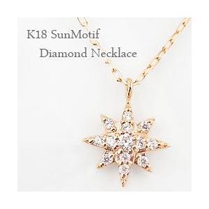 ネックレス 太陽ネックレス 18金 ダイヤモンド タイヨウ たいよう sun ペンダント ホワイト ピンク イエロー|jwl-i