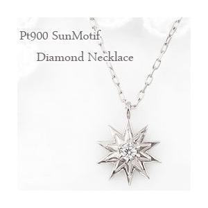 ネックレス 太陽ネックレス プラチナ 一粒 ダイヤモンド タイヨウ たいよう sun ペンダント Pt900 Pt850|jwl-i