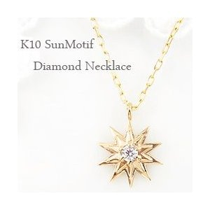 ネックレス 太陽 モチーフ ネックレス 10金 一粒 ダイヤモンド タイヨウ たいよう sun ペンダント ホワイト ピンク イエロー|jwl-i