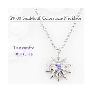 タンザナイト ネックレス 太陽 モチーフ たいよう 12月誕生石 カラーストーン ペンダント プラチナ Pt900 Pt850|jwl-i