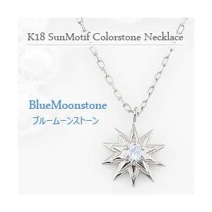 ブルームーンストーン ネックレス 太陽 モチーフ たいよう 6月誕生石 カラーストーン ペンダント 18金 K18