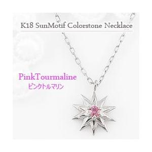 ピンクトルマリン ネックレス 太陽 モチーフ たいよう 10月誕生石 カラーストーン ペンダント 18金 K18|jwl-i