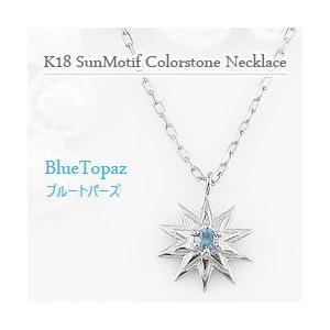 ブルートパーズ ネックレス 太陽 モチーフ たいよう 11月誕生石 カラーストーン ペンダント 18金 K18|jwl-i