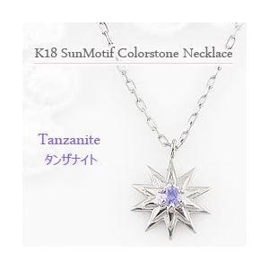 タンザナイト ネックレス 太陽 モチーフ たいよう 12月誕生石 カラーストーン ペンダント 18金 K18|jwl-i