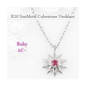 ルビー ネックレス 太陽 モチーフ たいよう 7月誕生石 カラーストーン ペンダント 10金 K10|jwl-i