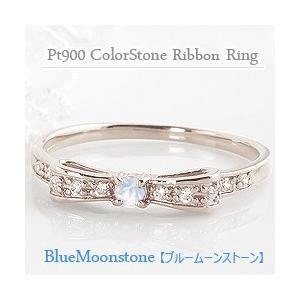 ブルームーンストーン リング リボン モチーフ 6月誕生石 カラーストーン 指輪 ダイヤモンド プラチナ Pt900 Pt850|jwl-i