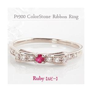 ルビー リング リボン モチーフ 7月誕生石 カラーストーン 指輪 ダイヤモンド プラチナ Pt900 Pt850|jwl-i