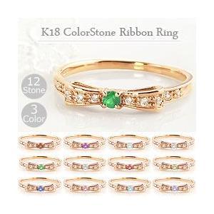 カラーストーンリング リボンモチーフ 指輪 誕生石 ピンキーリング 18金 ダイヤモンド 人気|jwl-i