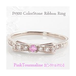 ピンクトルマリン リング リボン モチーフ 10月誕生石 カラーストーン 指輪 ダイヤモンド プラチナ Pt900 Pt850|jwl-i