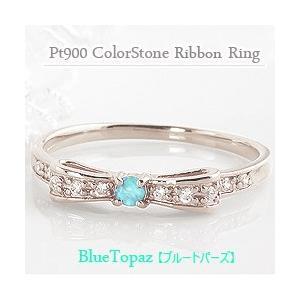 ブルートパーズ リング リボン モチーフ 11月誕生石 カラーストーン 指輪 ダイヤモンド プラチナ Pt900 Pt850|jwl-i