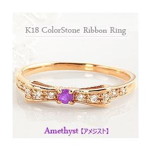 アメジスト リング リボン モチーフ 2月誕生石 カラーストーン 指輪 ダイヤモンド 18金 K18|jwl-i