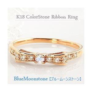 ブルームーンストーン リング リボン モチーフ 6月誕生石 カラーストーン 指輪 ダイヤモンド 18金 K18|jwl-i
