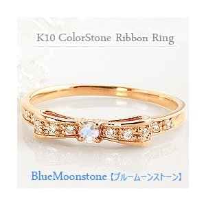 ブルームーンストーン リング リボン モチーフ 6月誕生石 カラーストーン 指輪 ダイヤモンド 10金 K10|jwl-i