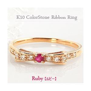 ルビー リング リボン モチーフ 7月誕生石 カラーストーン 指輪 ダイヤモンド 10金 K10|jwl-i