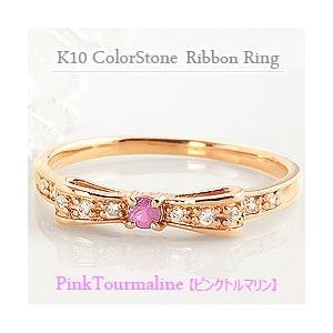ピンクトルマリン リング リボン モチーフ 10月誕生石 カラーストーン 指輪 ダイヤモンド 10金 K10|jwl-i