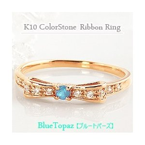 ブルートパーズ リング リボン モチーフ 11月誕生石 カラーストーン 指輪 ダイヤモンド 10金 K10|jwl-i