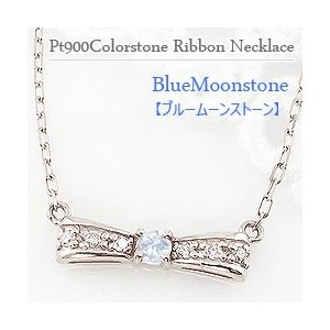 ブルームーンストーン りぼん リボン ネックレス 6月誕生石 カラーストーン ダイヤモンド  定番 ペンダント プラチナ Pt900 Pt850|jwl-i