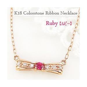 ルビー りぼん リボン ネックレス 7月誕生石 カラーストーン ダイヤモンド  定番 ペンダント 18金 K18|jwl-i