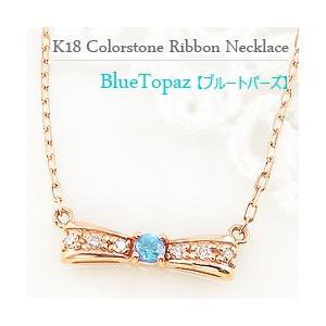 ブルートパーズ りぼん リボン ネックレス 11月誕生石 カラーストーン ダイヤモンド  定番 ペンダント 18金 K18|jwl-i