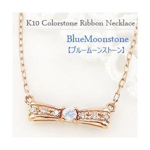 ブルームーンストーン りぼん リボン ネックレス 6月誕生石 カラーストーン ダイヤモンド  定番 ペンダント 10金 K10|jwl-i