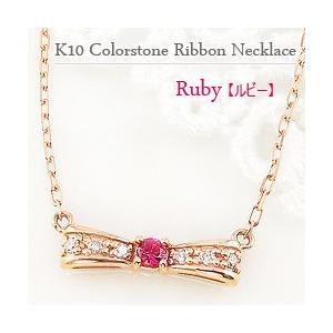 ルビー りぼん リボン ネックレス 7月誕生石 カラーストーン ダイヤモンド  定番 ペンダント 10金 K10|jwl-i
