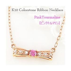 ピンクトルマリン りぼん リボン ネックレス 10月誕生石 カラーストーン ダイヤモンド  定番 ペンダント 10金 K10|jwl-i