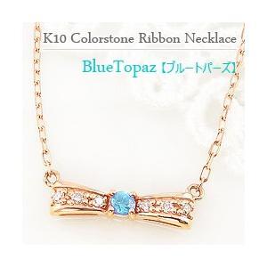 ブルートパーズ りぼん リボン ネックレス 11月誕生石 カラーストーン ダイヤモンド  定番 ペンダント 10金 K10|jwl-i