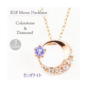 タンザナイト ムーンネックレス 月 ネックレス 12月誕生石 カラーストーン ダイヤモンド  定番 ペンダント 18金 K18|jwl-i