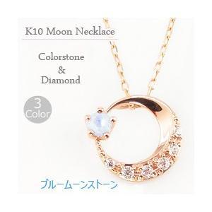 ブルームーンストーン ムーンネックレス 月 ネックレス 6月誕生石 カラーストーン ダイヤモンド  定番 ペンダント 10金 K10|jwl-i