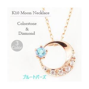 ブルートパーズ ムーンネックレス 月 ネックレス 11月誕生石 カラーストーン ダイヤモンド  定番 ペンダント 10金 K10|jwl-i