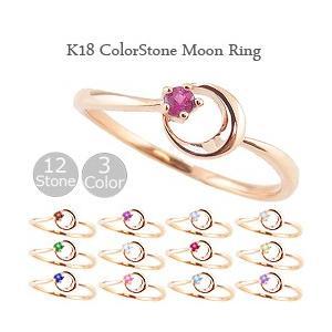 カラーストーンリング 月モチーフ 指輪 誕生石 ピンキーリング 18金 ムーン Moon 人気 jwl-i