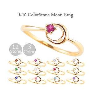 カラーストーンリング 月モチーフ 指輪 誕生石 ピンキーリング 10金 ムーン Moon 人気|jwl-i