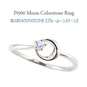 ブルームーンストーン リング ムーン 月 モチーフ 6月誕生石 カラーストーン 指輪 プラチナ Pt900 Pt850|jwl-i
