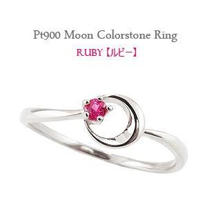 ルビー リング ムーン 月 モチーフ 7月誕生石 カラーストーン 指輪 プラチナ Pt900 Pt850|jwl-i