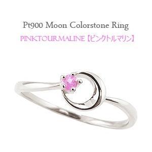 ピンクトルマリン リング ムーン 月 モチーフ 10月誕生石 カラーストーン 指輪 プラチナ Pt900 Pt850|jwl-i
