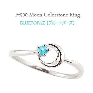 ブルートパーズ リング ムーン 月 モチーフ 11月誕生石 カラーストーン 指輪 プラチナ Pt900 Pt850|jwl-i