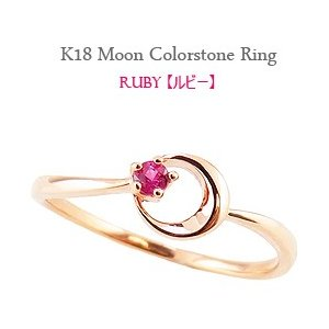 ルビー リング ムーン 月 モチーフ 7月誕生石 カラーストーン 指輪 18金 K18|jwl-i