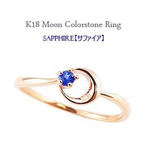 サファイア リング ムーン 月 モチーフ 9月誕生石 カラーストーン 指輪 18金 K18|jwl-i